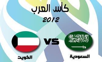 بطولة العرب تنطلق بديربي خليجي