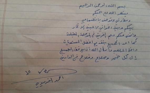 الفريدي يوجه رساله لجمهور الاتحاد..