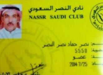 النصر يمنح مشجعا عضوية مجانية بسبب إسمه